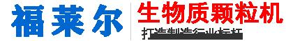 河南福�R��科技有限公司生物�|�w粒�C�W站